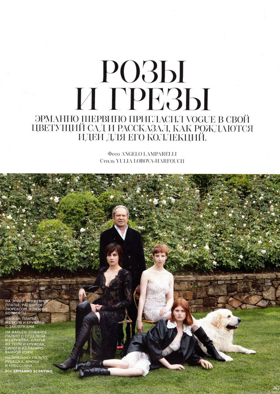 Vogue Russia august 2019