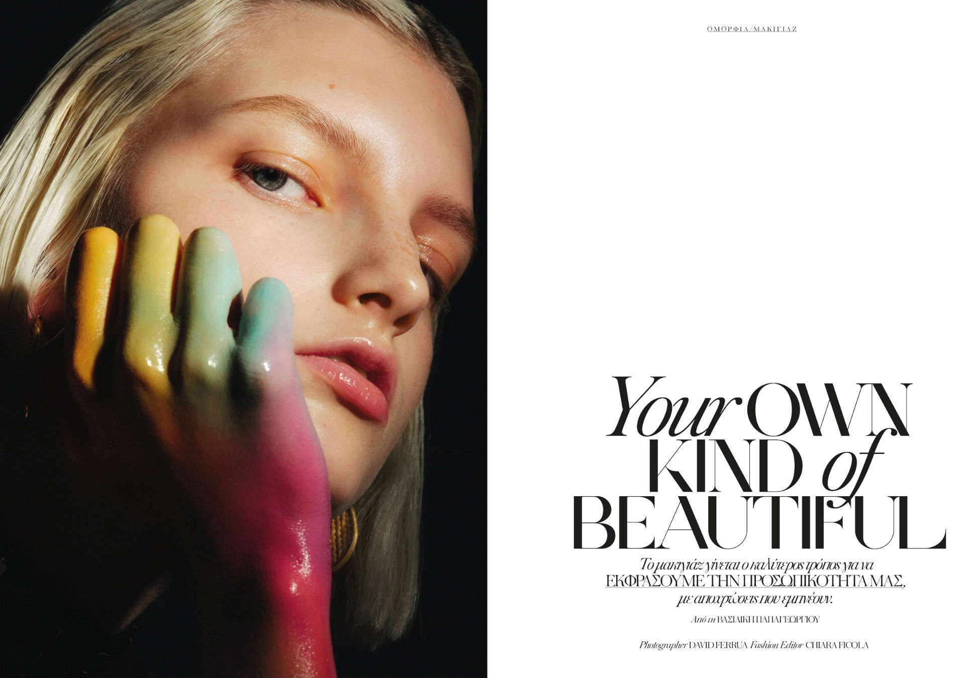 Kristin for Vogue Greece